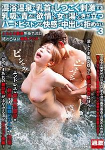 NHDTB-399 混浴温泉で乳首をしつこく刺激する乳吸い責めに欲情した女は湯しぶきが立つハードピストンの快感で中出しを拒めない3