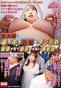 NHDTB-400 痴●師に服の中で乳首をイジられ敏感すぎて抵抗できない美乳女4 ピンク乳首SP