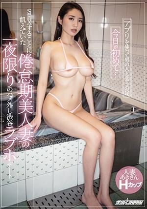 NNPJ-448 アプリを使って男の人と会うのは、今日が初めて… SEXすることに飢えていた倦怠期美人妻の一夜限りのハメ外し渋谷ラブホデート 人妻あきさん