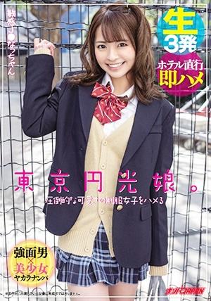 NNPJ-449 東京円光娘。圧倒的な可愛さの制服女子をハメる 敏感J●なっちゃん