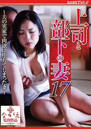 NSFS-031 上司と部下の妻17 ~夫の実家で肉欲に堕ちてしまった妻~ 北川真由香