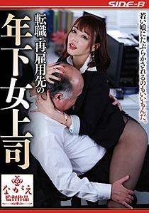 NSPS-852 転職・再雇用先の年下女上司 浜崎真緒