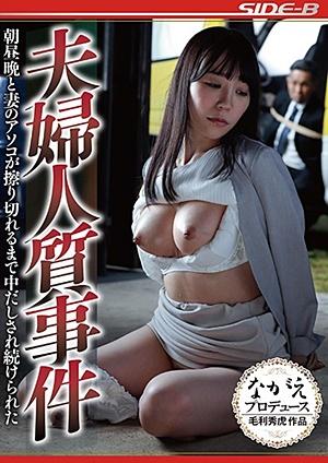 NSPS-923 夫婦人質事件 朝昼晩と妻のアソコが擦り切れるまで中だしされ続けられた 富田優衣