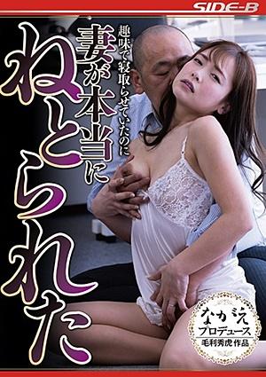 NSPS-924 趣味で寝取らせていたのに 妻が本当にねとられた 飯山香織