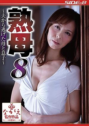 NSPS-926 熟母8 ~夫から逃げた母と息子~ 桜井ゆみ
