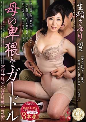 OBA-087 UNCEN 母の卑猥なガードル 生稲さゆり Sayuri Ikuina