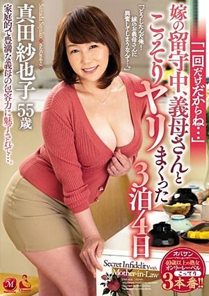 OBA-404 「一回だけだからね…」嫁の留守中、義母さんとこっそりヤリまくった3泊4日 真田紗也子