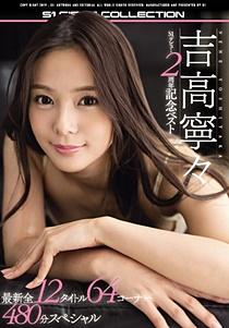 OFJE-216 吉高寧々 S1デビュー2周年記念ベスト 最新全12タイトル64コーナー480分スペシャル