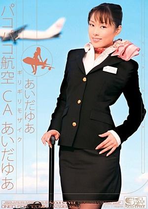 ONED-670 UNCEN ギリギリモザイク パコパコ航空CA あいだゆあ