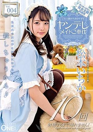 ONEZ-244 ご主人様が大好きすぎるヤンデレメイドご奉仕 松本いちか Vol.004