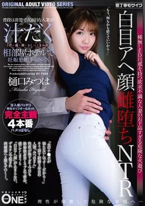 ONEZ-308 普段は清楚で真面目な人妻が汁だく(汗・涎・潮・おしっこまみれ)相部屋ホテルで妊娠懇願不倫SEX 樋口みつは