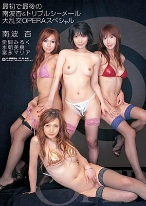OPUD-037 Uncensored Leaked 最初で最後の南波杏&トリプルシーメール大乱交OPERAスペシャル