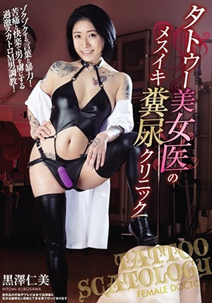 OPUD-336 タトゥー美女医のメスイキ糞尿クリニック 黒澤仁美