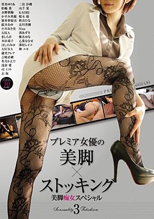 PBD-317 Uncensored Leaked プレミア女優の美脚×ストッキング3 美脚痴女スペシャル