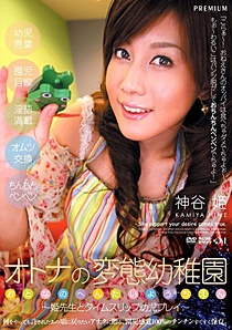 PGD-124 UNCEN オトナの変態●稚園 神谷姫