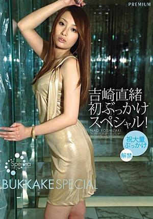 PGD-327 Uncensored Leaked 吉崎直緒 初ぶっかけスペシャル! Nao Yoshizaki