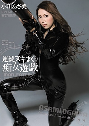PGD-641 Uncensored Leaked 連続ヌキまくり痴女遊戯 小川あさ美 Asami Ogawa