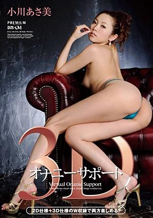 PGD-678 Uncensored Leaked 3Dオナニーサポート 小川あさ美 Asami Ogawa