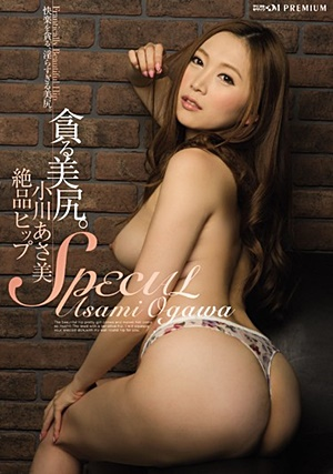 PGD-701 Uncensored Leaked 貪る美尻。小川あさ美 絶品ヒップSPECIAL Asami Ogawa