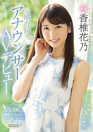PRED-244 元地方局アナウンサーAVデビュー 香椎花乃
