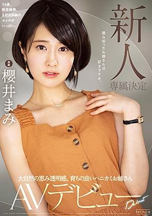 PRED-273 UNCEN 新人 専属決定 大自然の恵み透明感。育ちの良いハニカミお姉さんAVデビュー 櫻井まみ Mami Sakurai