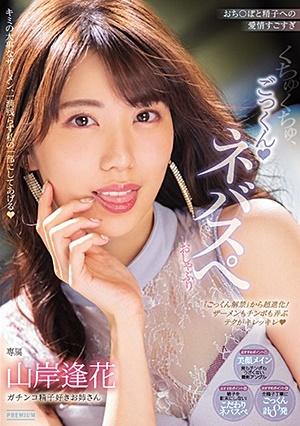 PRED-291 UNCEN おち○ぽと精子への愛情すごすぎ くちゅくちゅ、ごっくんネバスぺおしゃぶり 山岸逢花 Aika Yamagishi