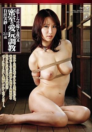RBD-16 UNCEN 悲しみの嫁と義父 密室の愛玩調教 有沢実紗 34歳 Eri Takigawa