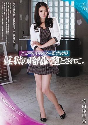 RBD-389 UNCEN ニュースキャスター監禁凌辱 淫獄の暗闇に堕とされて。 竹内紗里奈 Risa Murakami