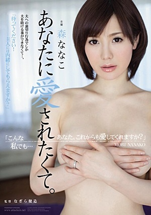 RBD-499 UNCEN あなたに愛されたくて。 森ななこ Nanako Mori