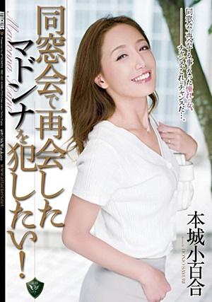 RBD-655 Uncensored Leaked 同窓会で再会したマドンナを犯したい! 本城小百合 Sayuri Honjo