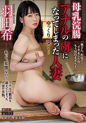 RBD-985 母乳浣腸 アナルの虜になってしまった人妻 ゆっくり、深く… 羽田希