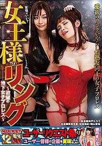 RCTD-305 女王様のリング~欲望の地下女子プロレズ~