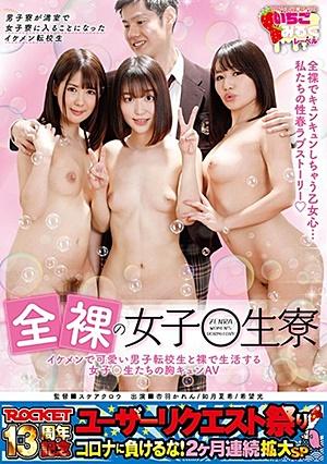 RCTD-401 全裸の女子○生寮