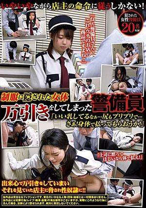 REXD-340 制服に隠された女体 万引きをしてしまった警備員 「いい乳してるなぁ…尻もプリプリで…さぁ!身体で払ってもらおうか!」