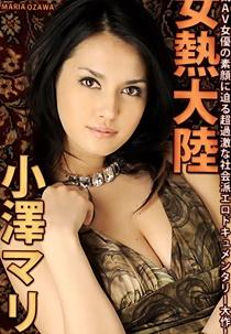 RHJ-104 レッドホットジャム Vol.104 : 小澤マリア