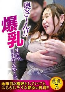RUKO-041 奥さ~ん!!爆乳すぎやしませんか~!?