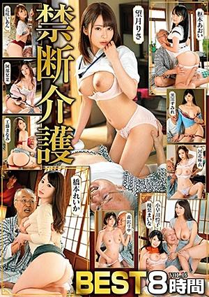 RVG-134 禁断介護BEST vol.16