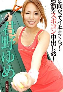 S2MBD-005 アンコール Vol.5 : 君野ゆめ