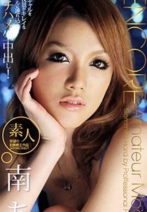S2MBD-010 アンコール Vol.10 : 南あかり