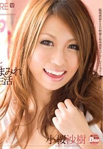 S2MBD-012 アンコール Vol.12 : 小桜沙樹