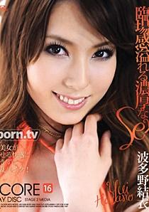 S2MBD-016 アンコール Vol.16 : 波多野結衣