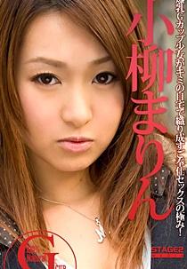 S2MBD-024 アンコール Vol.24: 小柳まりん
