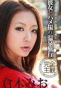 S2MBD-026 アンコール Vol.26: 倉木みお