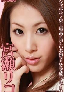 S2MBD-039 アンコール Vol.39 : 狂った美尻 : 宮瀬リコ