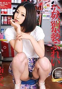 S2MBD-042 アンコール Vol.42 ~公然猥褻ぷれい~ : 南らん