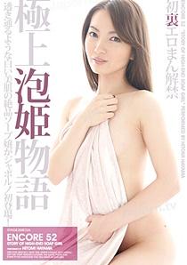 S2MBD-052 アンコール Vol.52 極上泡姫物語 : 葉山瞳 ( ブルーレイ版 )