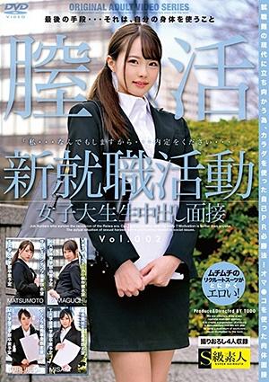 SABA-639 新就職活動女子大生生中出し面接 Vol.002