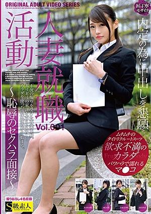 SABA-661 人妻就職活動~恥辱のセクハラ面接~Vol.001