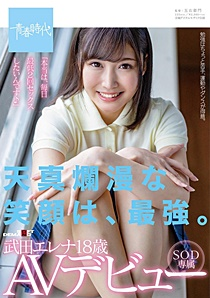 SDAB-135 Her Innocent Smile Is Her Strongest Weapon. Elena Takeda 18 Years Old Her SOD Exclusive Adult Video Debut