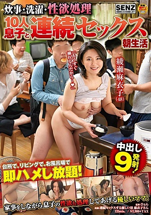 SDDE-636 炊事・洗濯・性欲処理 10人息子と連続セックス朝生活 綾瀬麻衣子(48)
